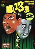 隣人13号 2 (バーズコミックス)