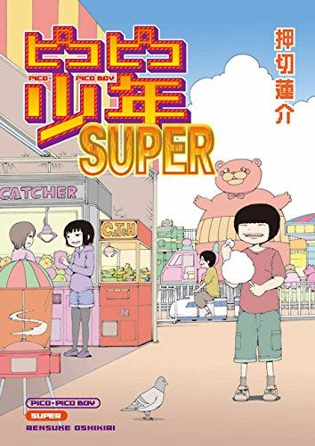 ピコピコ少年SUPER