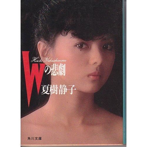 Wの悲劇 (角川文庫 (5679))