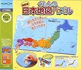 KUMON くもんのNEW日本地図パズル