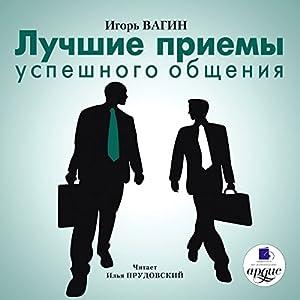 Luchshie priemyi uspeshnogo obscheniya Audiobook
