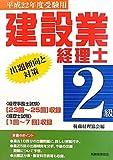 建設業経理士2級出題傾向と対策〈平成22年度受験用〉