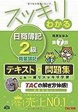 スッキリわかる 日商簿記2級 商業簿記 第7版 [テキスト&問題集] (スッキリわかるシリーズ)