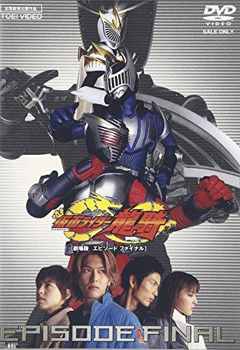仮面ライダー 龍騎 EPISODE FINAL [DVD]