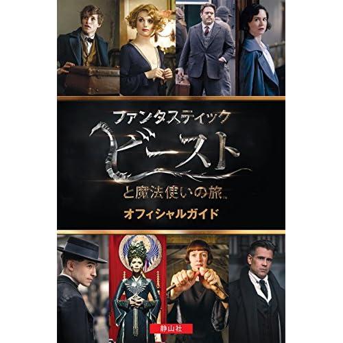 映画「ファンタスティック・ビーストと魔法使いの旅」オフィシャルガイド