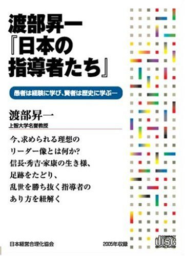 CD 渡部昇一「日本の指導者たち」