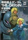 機動戦士ガンダム THE ORIGIN 第10巻