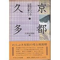 京都・久多―女性がつづる山里の暮らし
