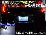 ナンバー灯・ライセンスランプ 全方位照射型3chip内蔵SMD5連LED ホワイト発光 X-TRAIL エクストレイル T30/T31前期/後期対応【メガLED】
