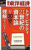 トマピケティ21世紀の資本論を30分で理解する週刊東洋経済eビジネス新書No76