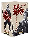 五人の野武士(12枚組)ボックスセット [DVD]