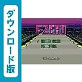 F-ZERO [WiiUで遊べるスーパーファミコンソフト][オンラインコード]