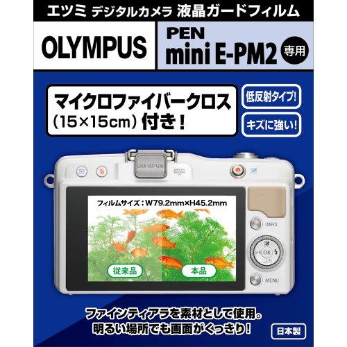 Amazon.co.jp限定ETSUMI デジタルカメラ 液晶ガードフィルム 低反射タイプ 日本製 マイクロファイバークロス付属 OLYMPUS PEN mini E-PM2 専用 ETM-9111