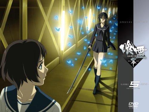 喰霊-零- 5(限定版) [DVD]