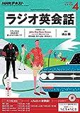 NHKラジオ ラジオ英会話 2016年4月号 [雑誌] ラジオラジオ英会話 (NHKテキスト)