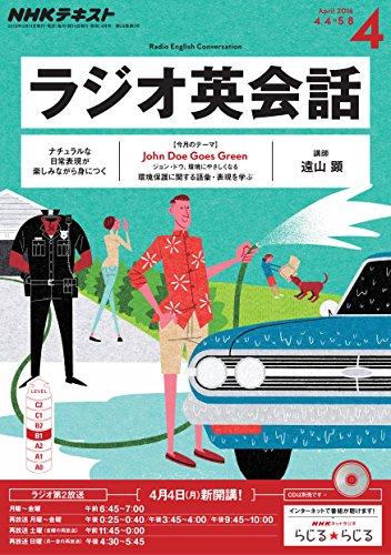NHKラジオ ラジオ英会話 2016年 4月号 [雑誌] (NHKテキスト)