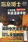 温泉博士 2013年 12月号 [雑誌]