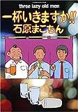 一杯いきますか! (マンサンコミックス) (マンサンコミックス)