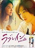 ラブレイン <完全版> Blu-ray BOX 3