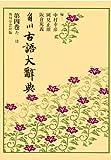 角川古語大辞典 第四巻 (た~は)【プリントオンデマンド版】