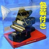 包装付き グランゴジエ ピアノ ミニセット(ブロンズ)(ブランデー)ミニチュアボトル