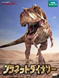 プラネット・ダイナソー BBCオリジナル完全版 DVD