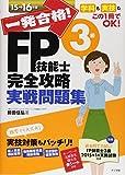 一発合格!FP技能士3級完全攻略実戦問題集15-16年版