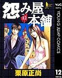 怨み屋本舗 12 (ヤングジャンプコミックスDIGITAL)