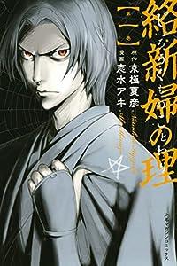 絡新婦の理(1) (講談社コミックス)