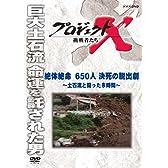 プロジェクトX 挑戦者たち 絶体絶命 650人決死の脱出劇~土石流と闘った8時間~ [DVD]