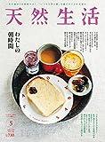 天然生活 2016年 05 月号 [雑誌]