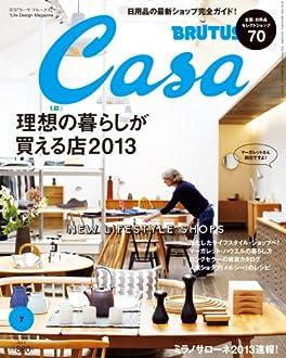 Casa BRUTUS (カーサ・ブルータス) 2013年 07月号 [雑誌]
