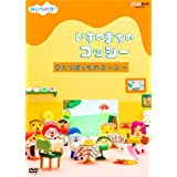 [DVD] NHK-DVD みいつけた! いすのまちのコッシー ひとりぼっちのコッシー