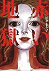 赤い地獄 (廣済堂モノノケ文庫)