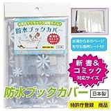お風呂で読書! 新書 & コミック用 防水ブックカバー フラワー ホワイト 日本製