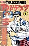 アクシデンツ(1) (少年サンデーコミックス)