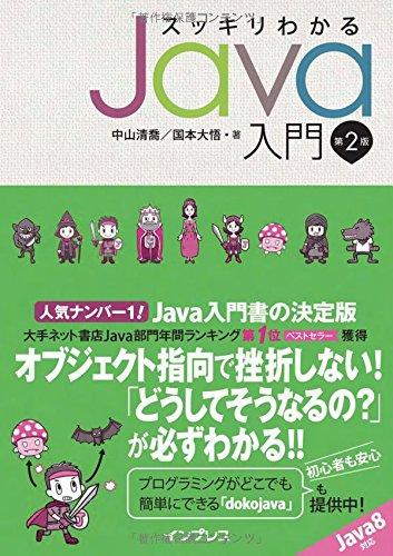 ���å���狼��Java���� ��2��