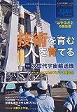 技術を育む 人を育てる (日本の宇宙産業)