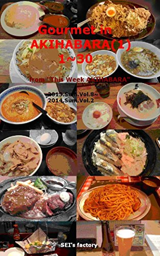 "Gourmet in AKIHABARA(1) 1~30 from ""This Week AKIHABARA"": 2013.Sum.Vol.8~2014.Sum.Vol.2"