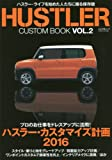 HUSTLER  CUSTOM BOOK  VOL.2 (ぶんか社ムック)