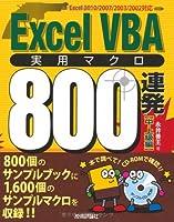 Excel VBA 実用マクロ800連発 [中・上級編]