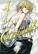 キャタピラー(1) (ヤングガンガンコミックス)