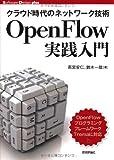 クラウド時代のネットワーク技術 OpenFlow実践入門 (Software Design plus)
