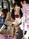 通学中の満員バスでしか男性と接する機会がないウブな有名私立女子高校生は勃起したチ○ポを押しつけられたら興味津々で握り返してきた [DVD]