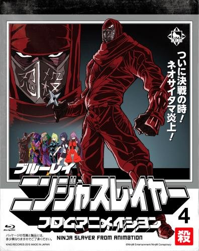 ニンジャスレイヤーフロムアニメイシヨン 4 殺 (初回生産限定版) [Blu-ray]