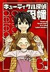 キューティクル探偵因幡 (13) (Gファンタジーコミックス)