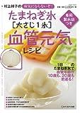 村上祥子の病気にならないぞ!  たまねぎ氷[大さじ1氷]血管元気レシピ (saita mook)