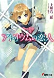 アトリウムの恋人 (電撃文庫 と 8-11)