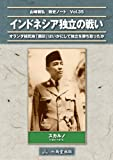 インドネシア独立の戦い 山崎雅弘 戦史ノート