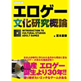 Amazon.co.jp: エロゲー文化研究概論 電子書籍: 宮本直毅, エマ・パブリッシング: Kindleストア
